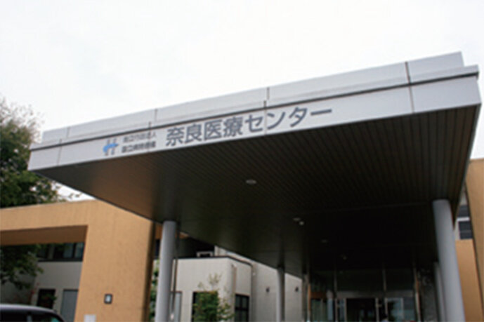 独立行政法人国立病院機構 奈良医療センター
