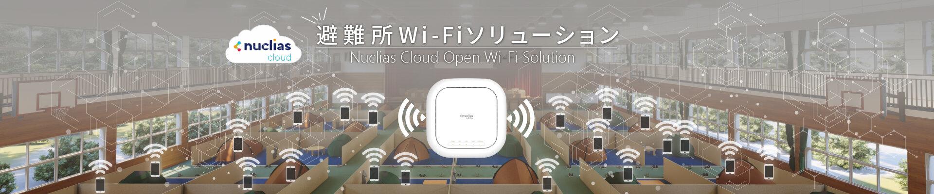 D-Linkのクラウド統合管理型ネットワークプラットフォームを活用した避難所Wi-Fiソリューションをご紹介します。