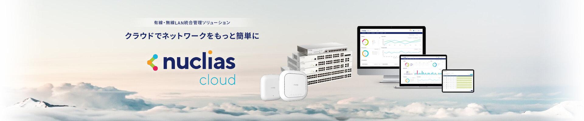 有線・無線LAN統合管理ソリューション クラウドでネットワークをもっと簡単に nuclias cloud