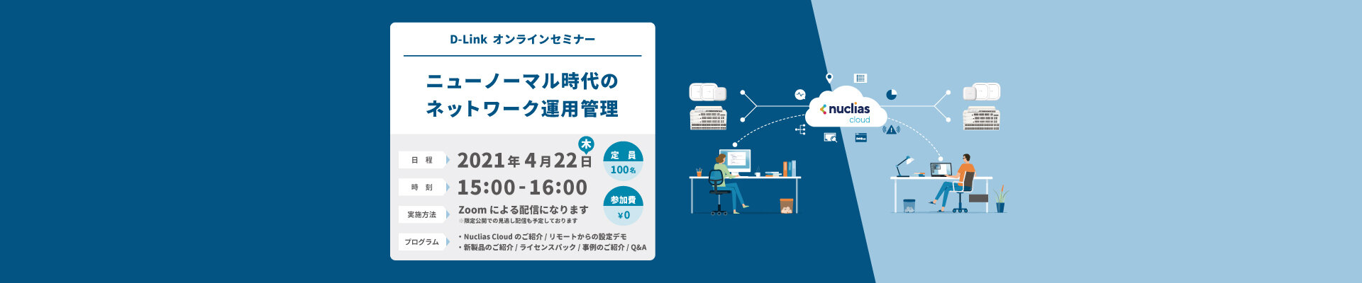 D-Linkオンラインセミナー「ニューノーマル時代のネットワーク運用管理」