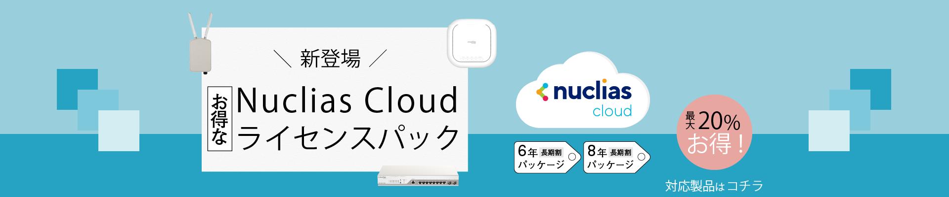 Nuclias Cloud対応のWi-Fi製品とスイッチ製品に、お得な長期割引パッケージが登場しました。