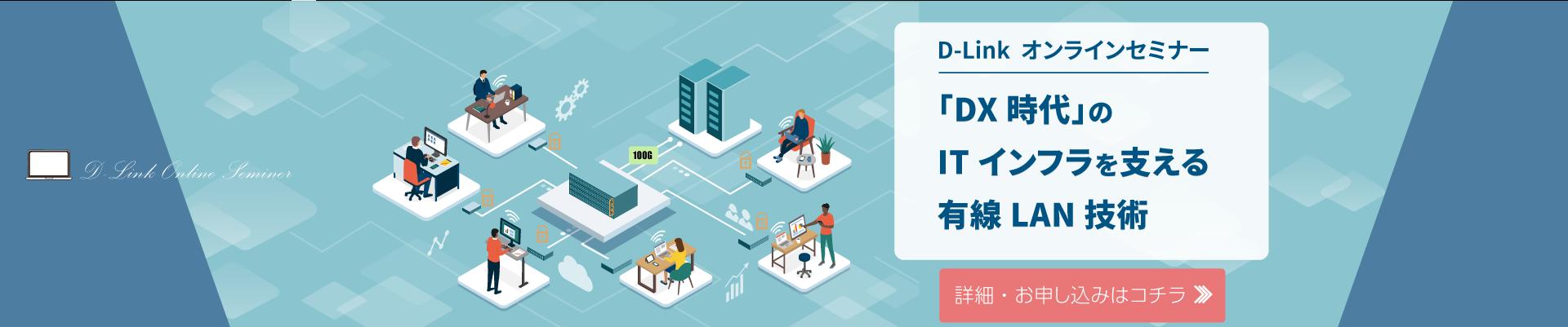 「DX時代」のITインフラを支える有線LAN技術セミナーのお知らせ