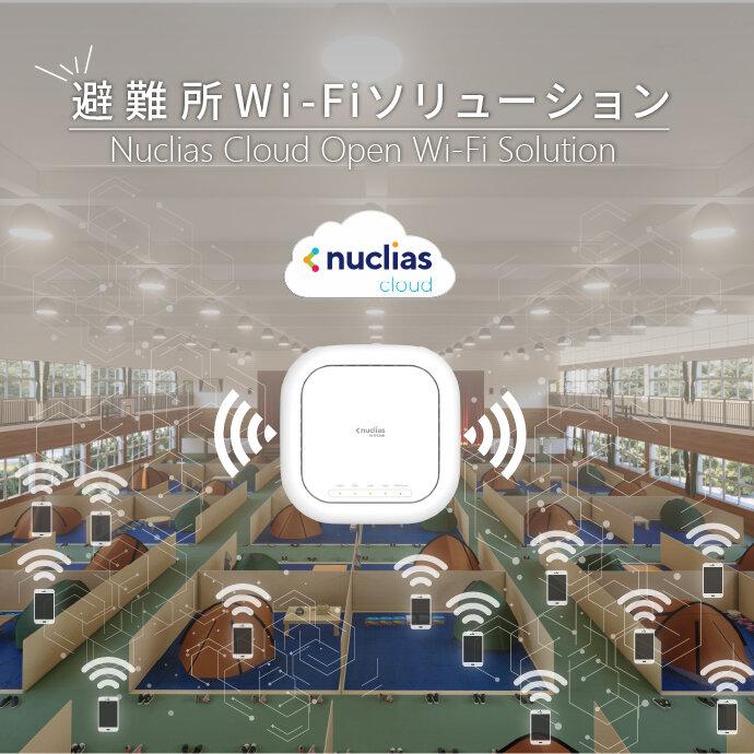 避難所Wi-Fiソリューション