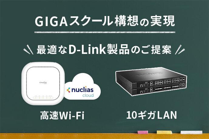 『GIGAスクール構想の実現』に最適なD-Link製品のご提案